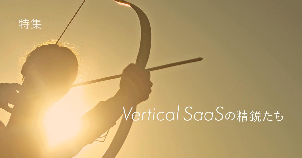 【連載企画】Vertical SaaSの精鋭たち   FastGrow