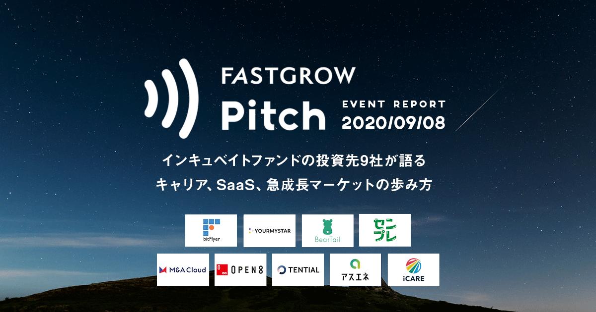 インキュベイトファンドの投資先9社が語る、キャリア、SaaS、急成長マーケットの歩み方──FastGrow Pitchレポート【連載 FastGrow Pitchレポート】  FastGrow