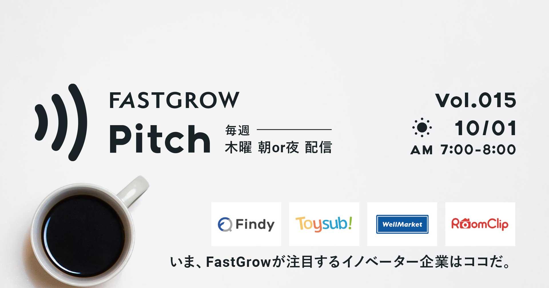 FastGrow Pitch Vol.15