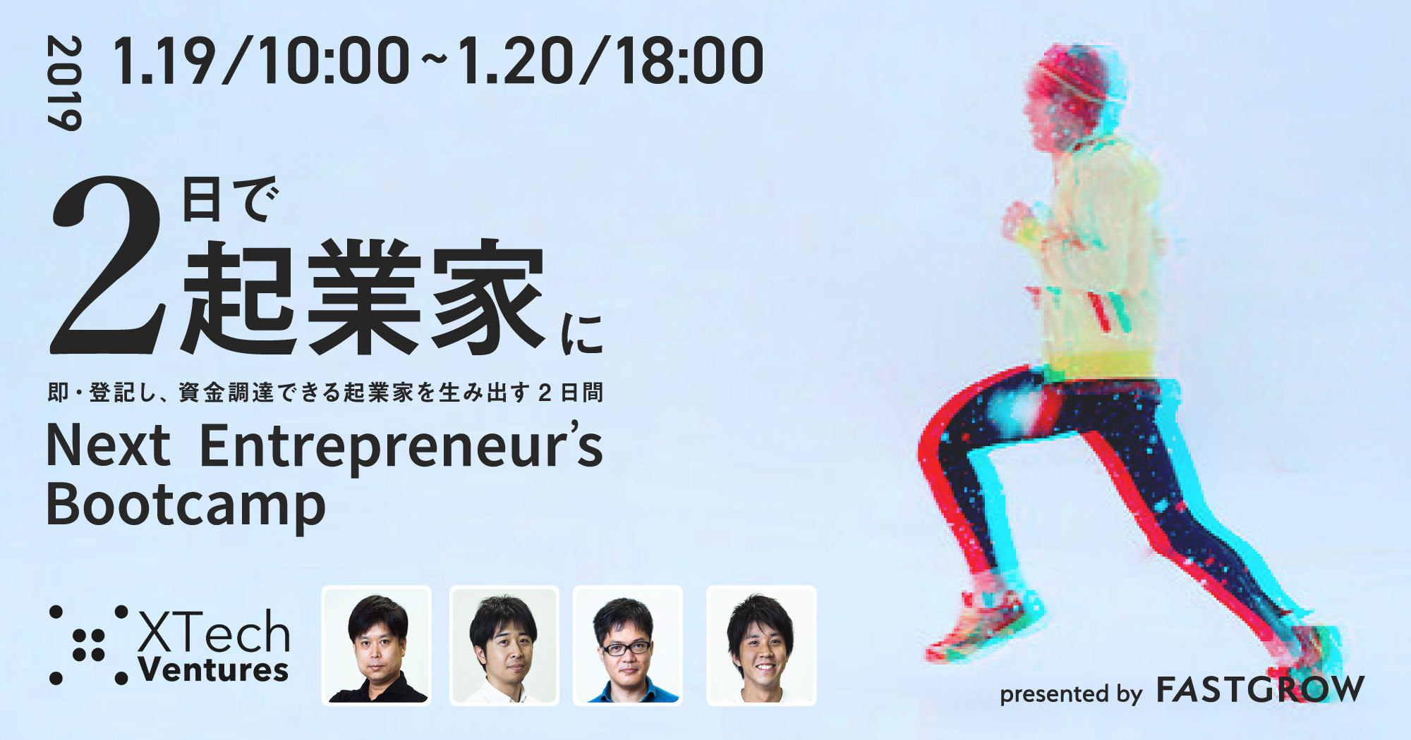 【12名限定】XTech Ventures Next Entrepreneur's Bootcamp
