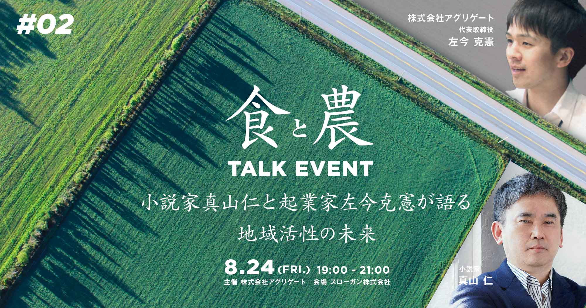 小説家 真山 仁と起業家 左今 克憲が語る、地域活性の未来